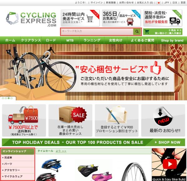 サイクリングエクスプレストップ