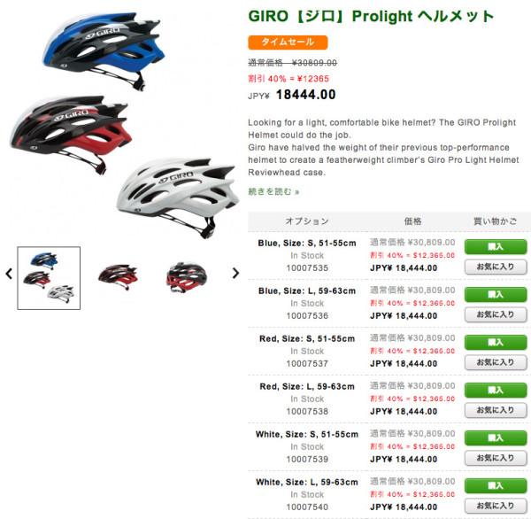 商品選択|サイクリングエクスプレス